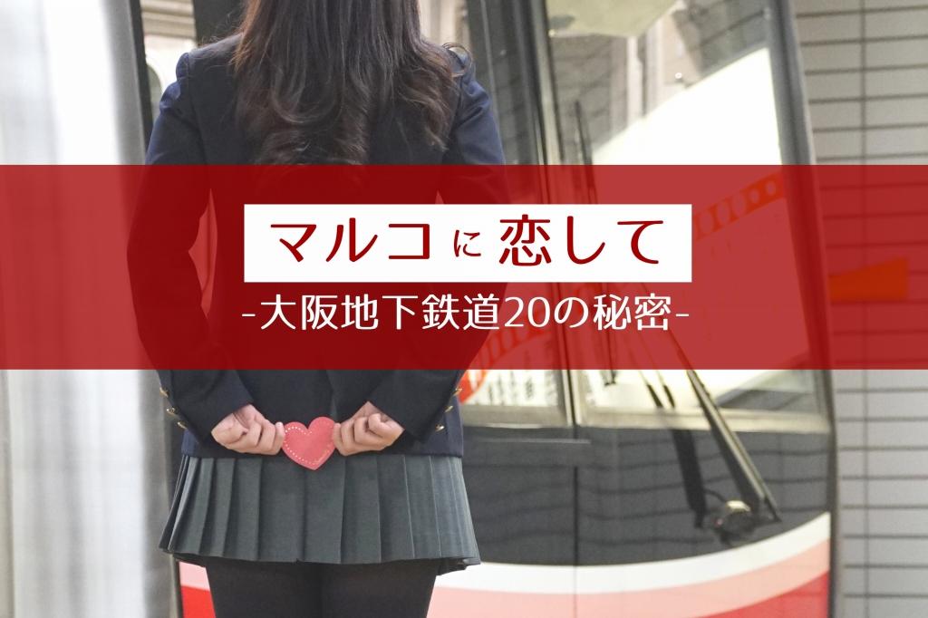 書籍「マルコに恋して」正式に発売決定。電子書籍・730円・4万文字。