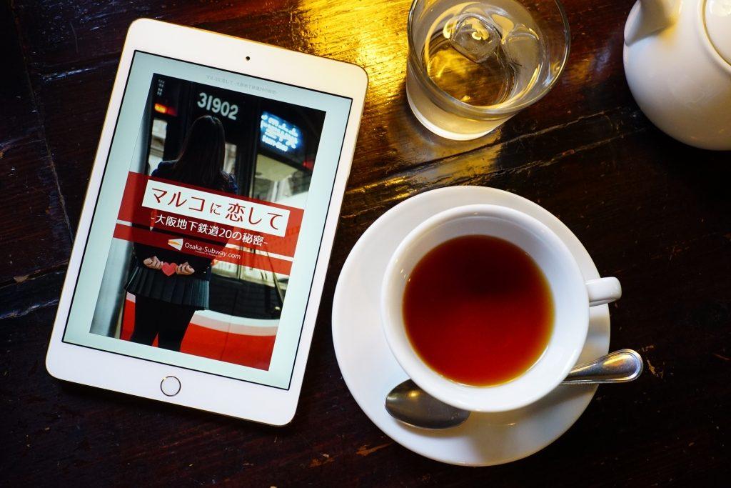 【祝!】電子書籍「#マルコに恋して」発売開始!!Amazonランキングで1位を獲得!