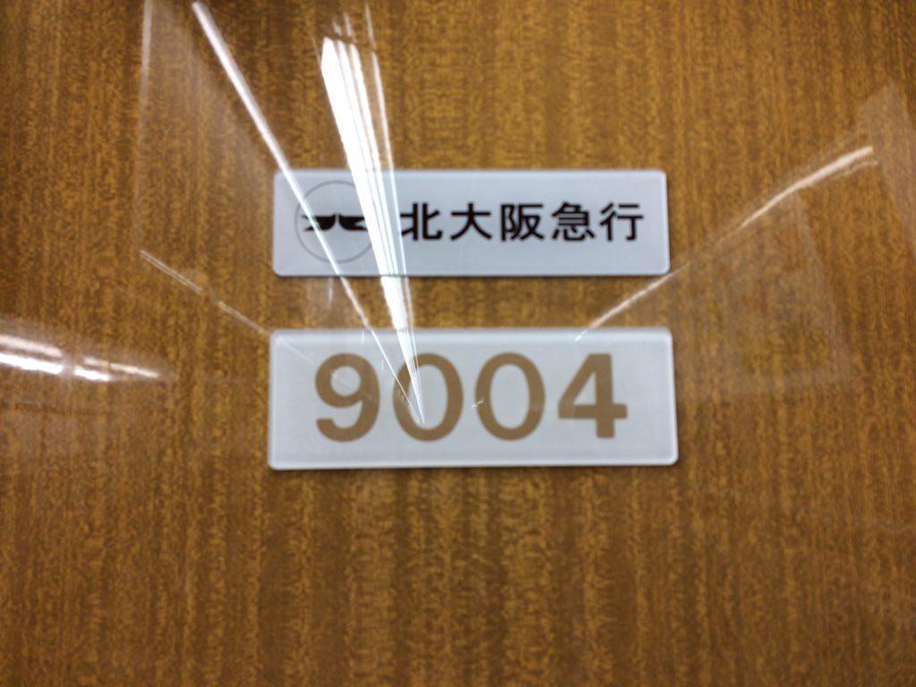 """【速報】北大阪急行9004Fが運転開始!車内床は""""レンガ""""!?"""