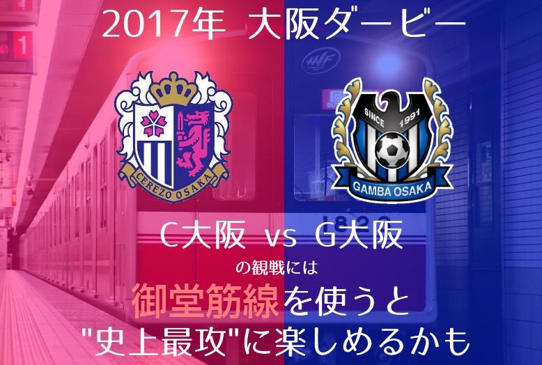 【大阪ダービー】C大阪vsG大阪の観戦には御堂筋線を使うと史上最攻に楽しめるかも