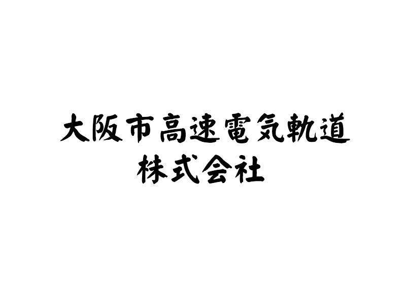 【速報】民営化の準備会社「大阪市高速電気軌道」設立。「マルコマーク」は廃止へ