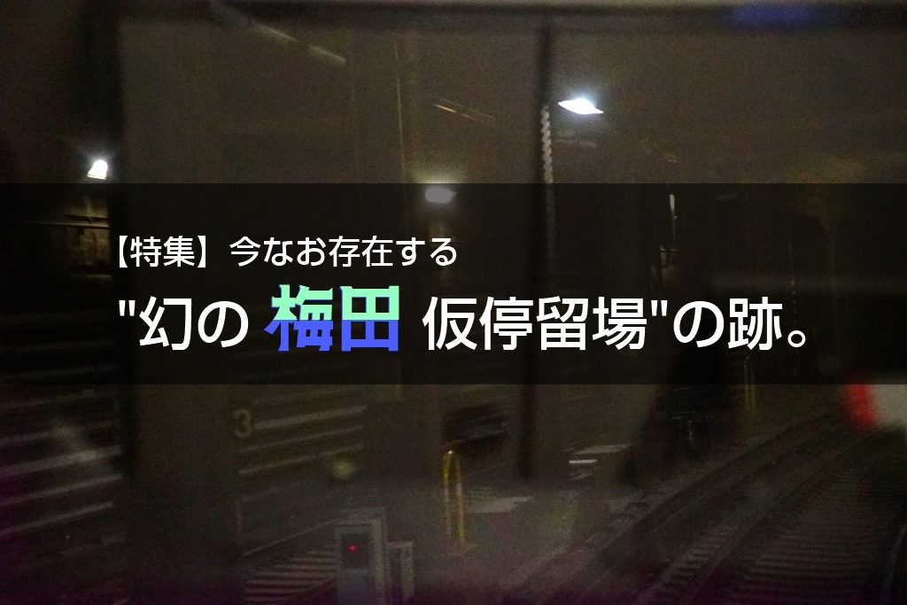 """【特集】今なお存在する、""""幻の梅田仮停留場""""の跡。"""