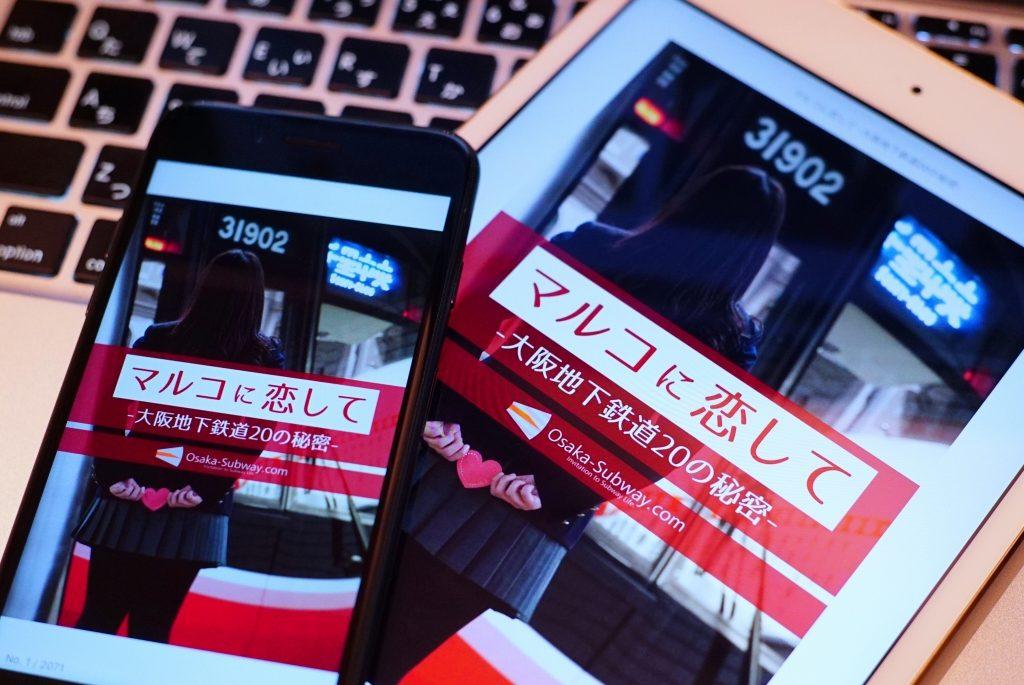 【予告】電子書籍版「マルコに恋して」、値上げのお知らせ