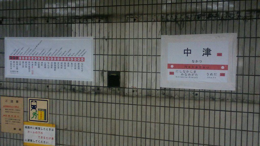 【御堂筋線】中津駅のグランドリニューアル工事スタート