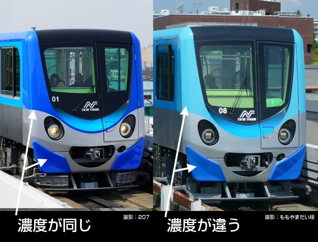 """【ニュートラム】200-08Fが運行開始!気になるカラーは""""パステルな水色""""に"""
