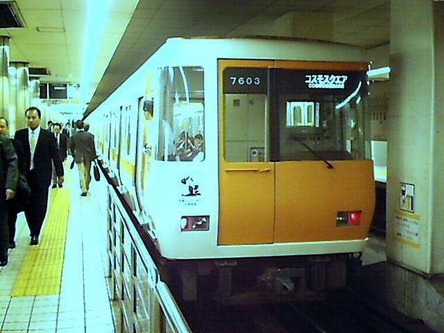 近鉄東大阪線 7000系
