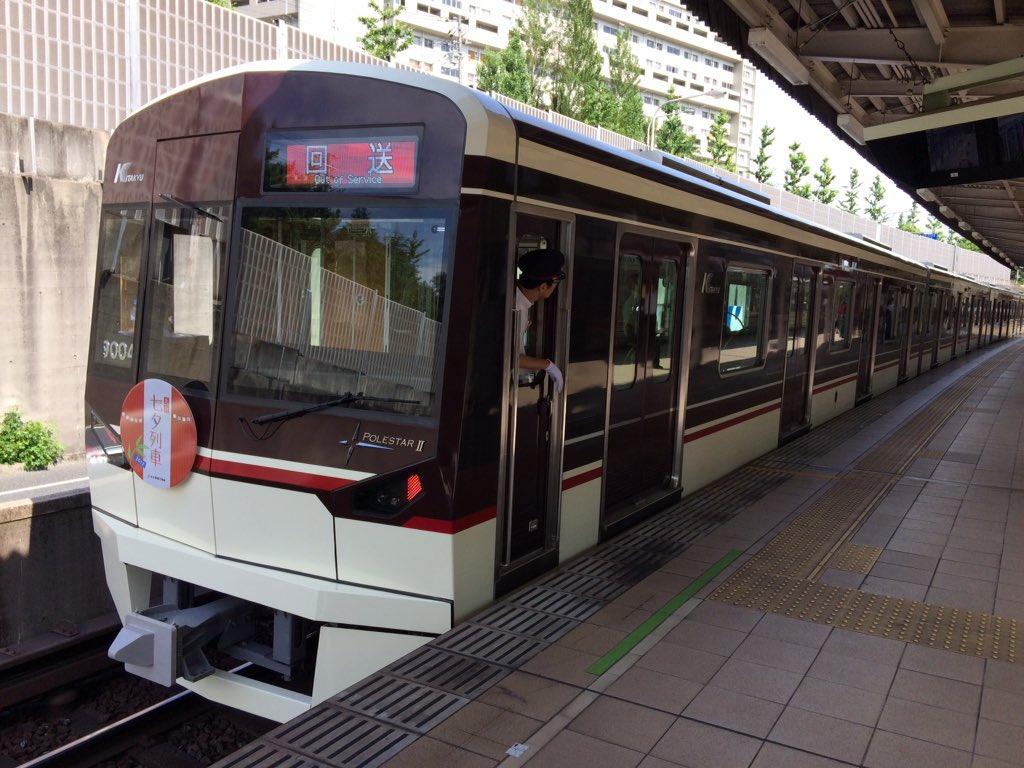 【北大阪急行】9004Fによる「2017年七夕列車」を実施