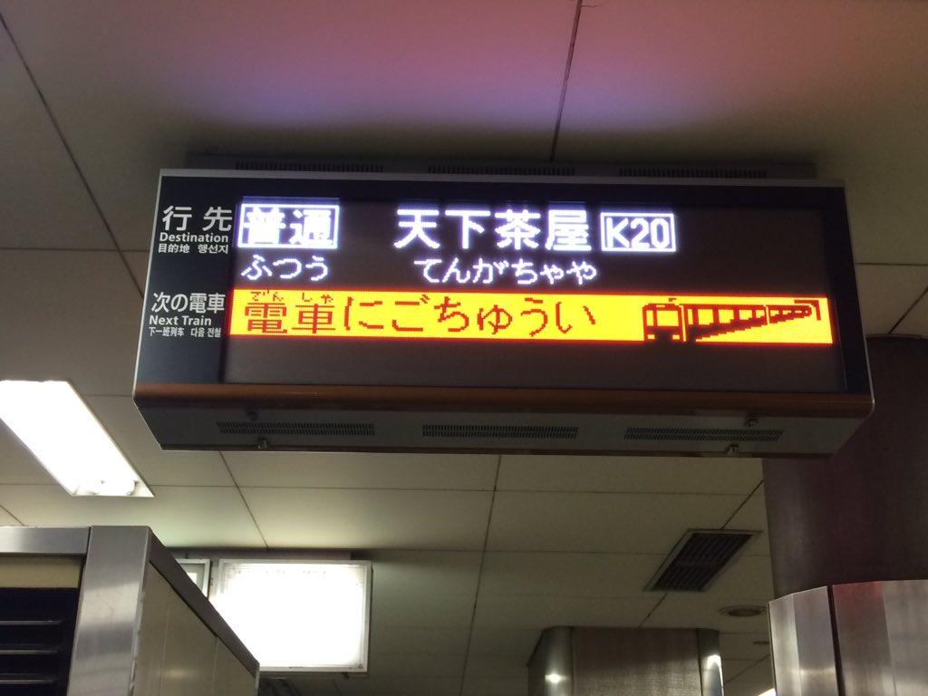 【堺筋線】動物園前駅のLED発車標にも可愛い電車が登場。本格採用か?