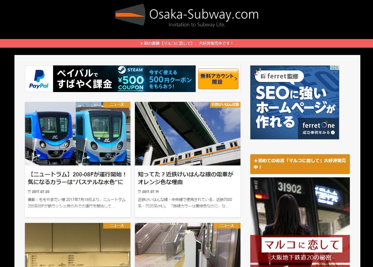【お知らせ】Osaka-Subway.comのデザインをリニューアルしました