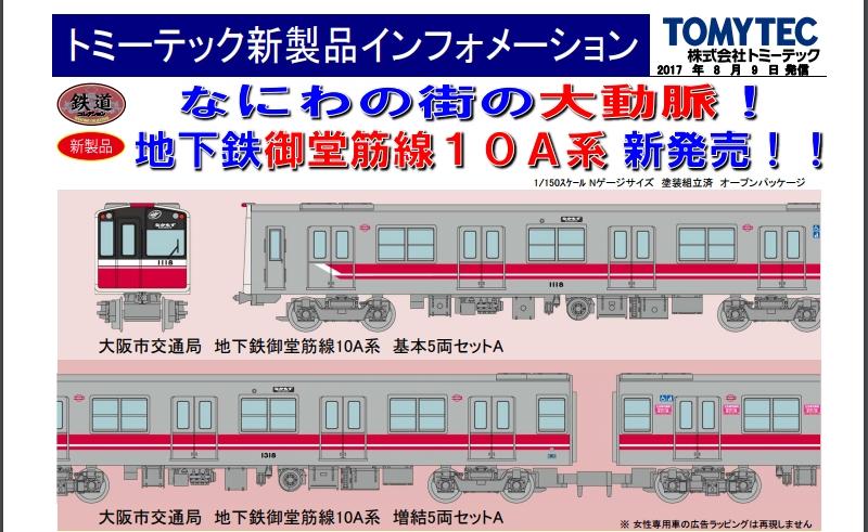 【速報】鉄道コレクション10A系が11月に一般発売へ!
