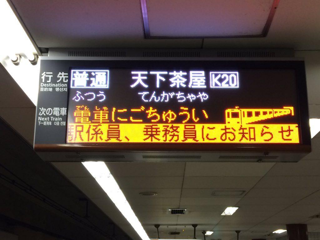 【堺筋線】堺筋本町駅のLED発車標、接近表示が更新。旧表示はまもなく見納めか