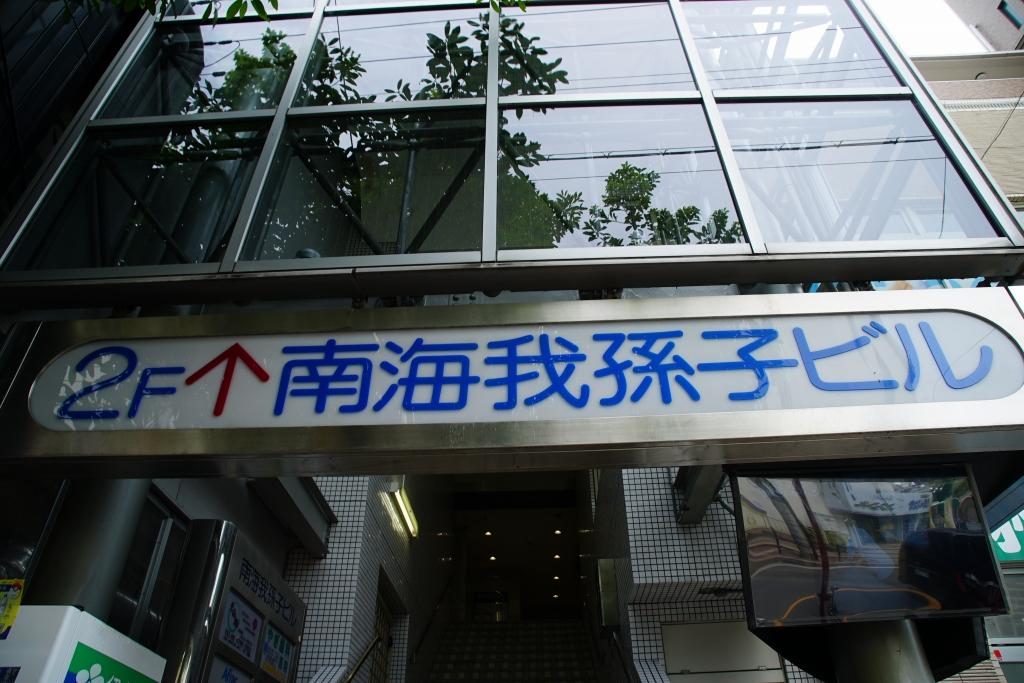 【コラム】新金岡住民の悲痛な叫び…念願の地下鉄御堂筋線延伸 2