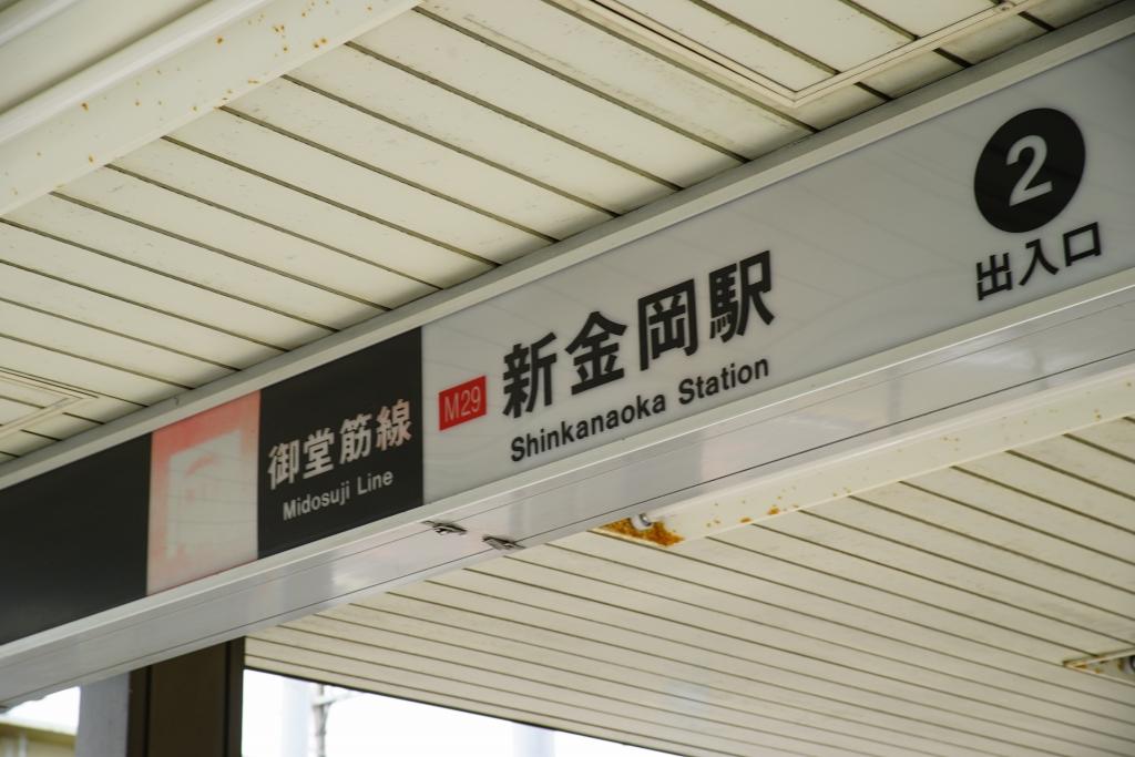 【コラム】新金岡住民の悲痛な叫び…念願の地下鉄御堂筋線延伸
