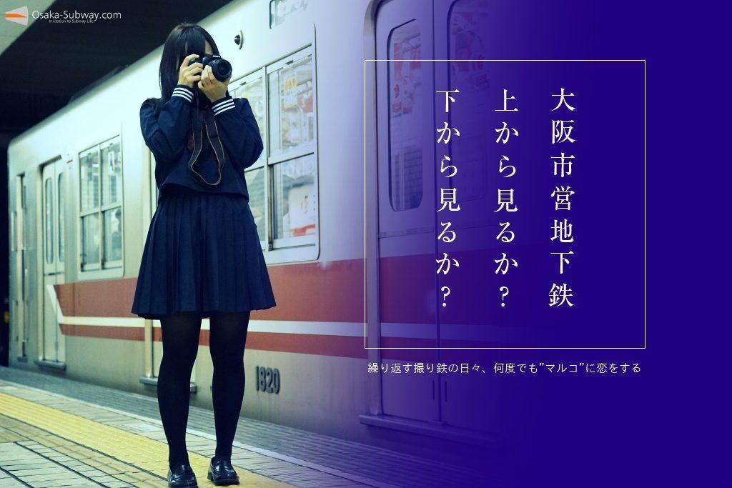 【コラム】大阪市営地下鉄、上から見るか?下から見るか?