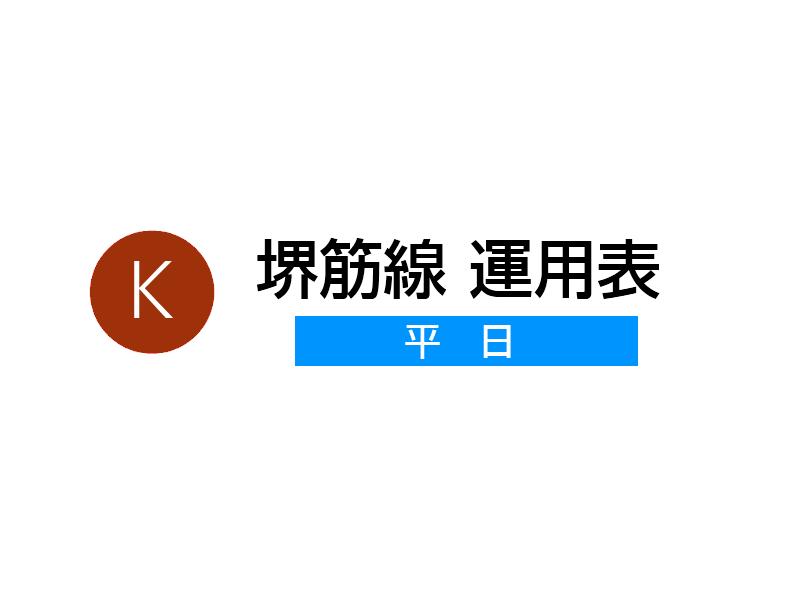 堺筋線 運用表(平日) 2013年(平成25年)12月21日改正版