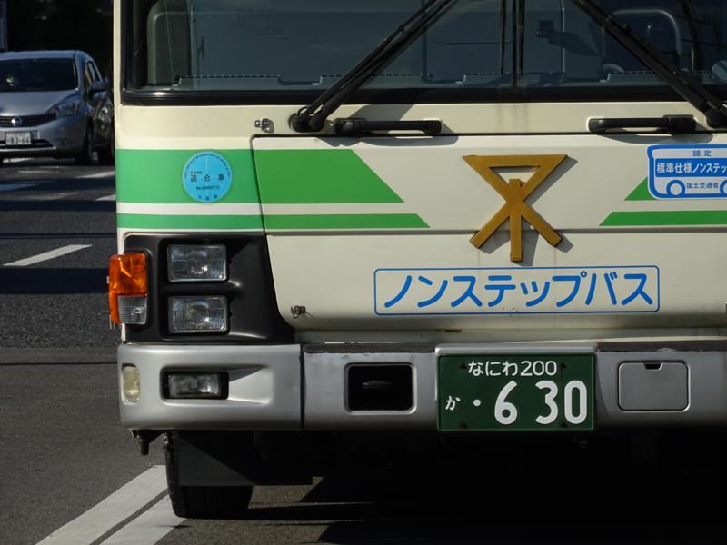 大阪市バスの紋章を撤去へ…90年の歴史に幕