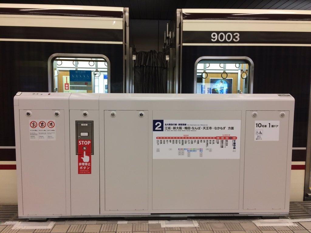 【北大阪急行】ホームドアに路線図を貼付へ