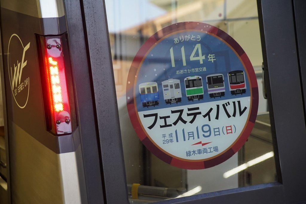 大阪市営交通フェスティバルのヘッドマークを各路線に取付。民営化前最後のものとなるか