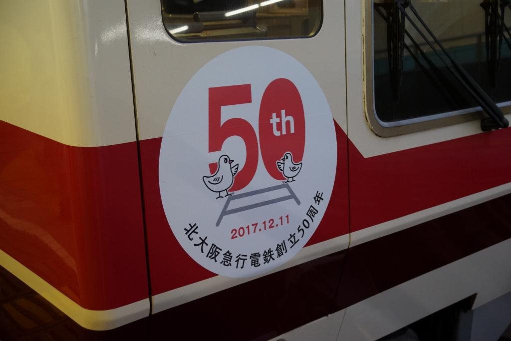 【北大阪急行】50周年記念ヘッドマークを取り付け