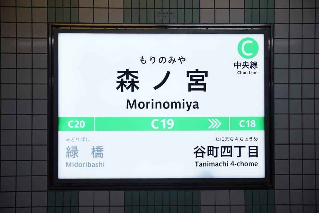 【中央線】森ノ宮駅の新サインシステム交換が進行中…駅名標が姿を表す