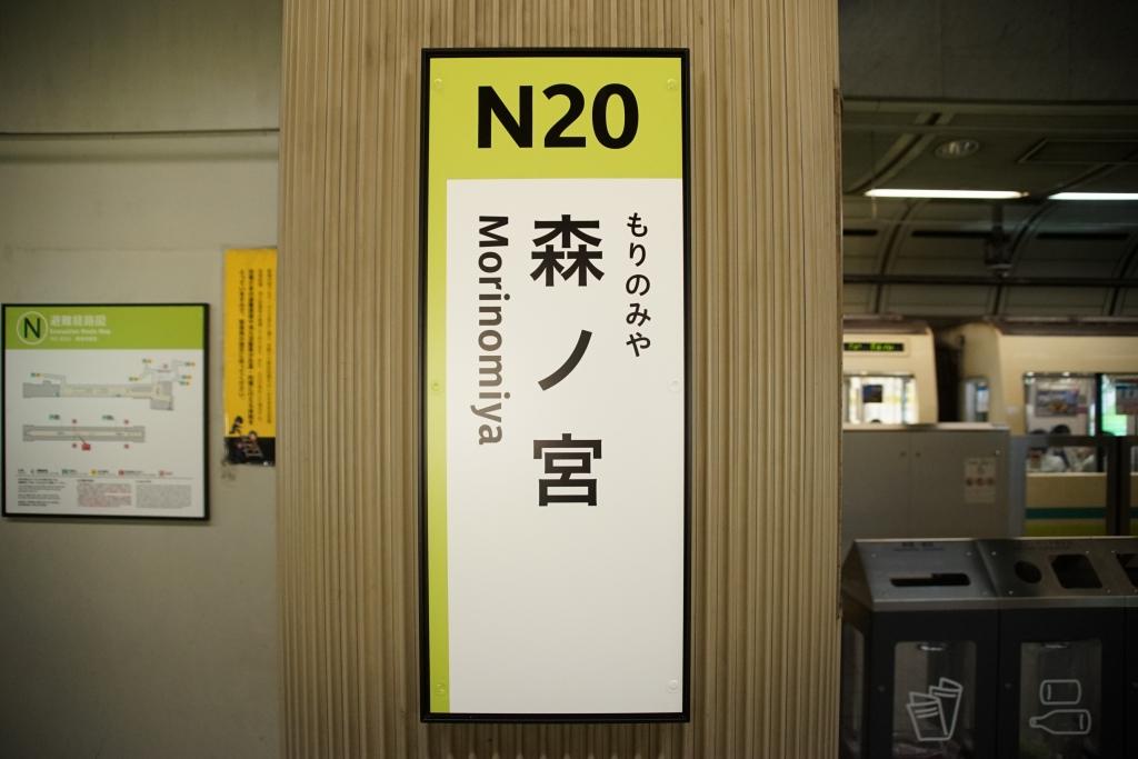 【長堀鶴見緑地線】森ノ宮駅で新サインシステムが初登場!特徴的なフォント「ゴナB」は消滅へ……