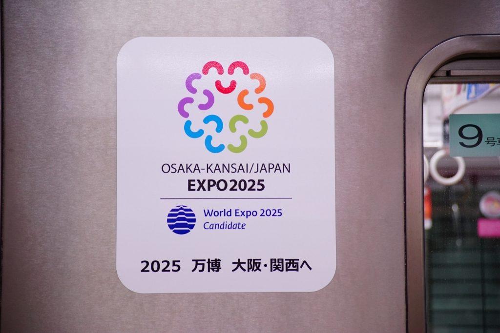 【御堂筋線】30000系に「2025年大阪万博招致」ステッカーを取付へ