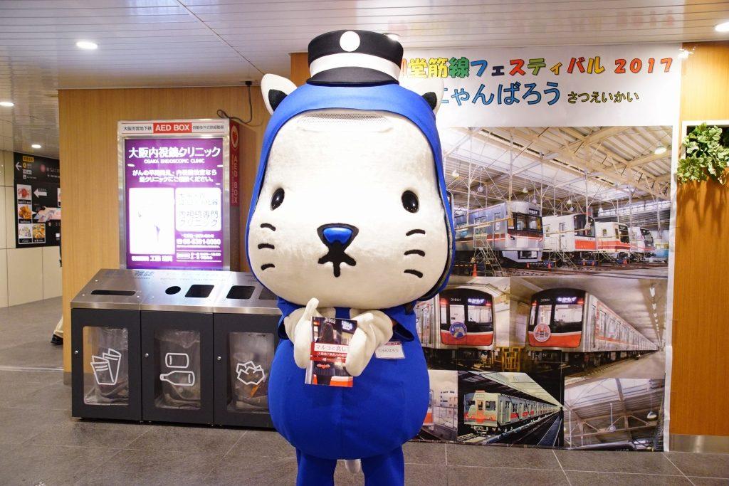 【鉄道の日】御堂筋線フェスティバル2017を開催