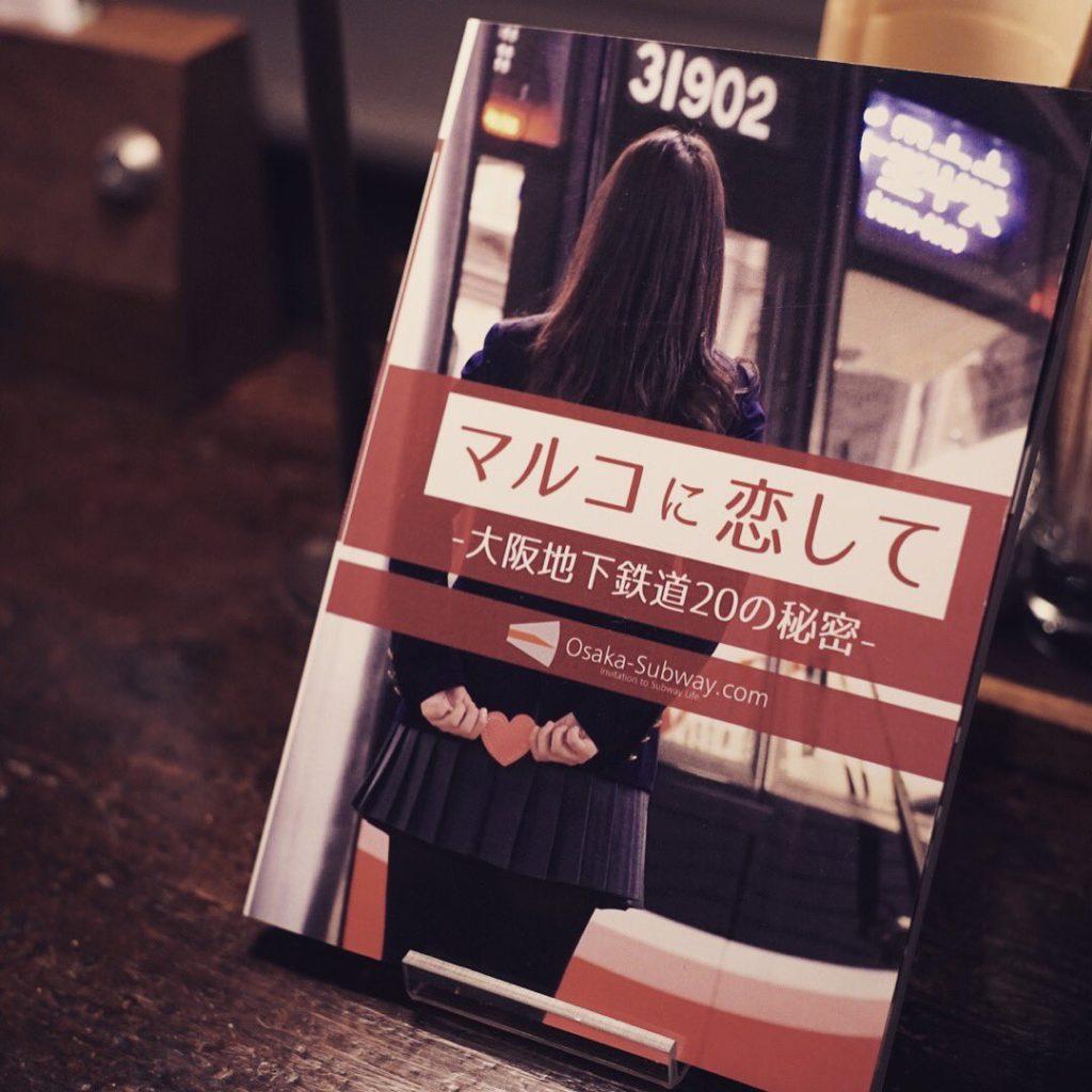 【お知らせ】#マルコに恋して、第3版が本日12時より発売開始です!