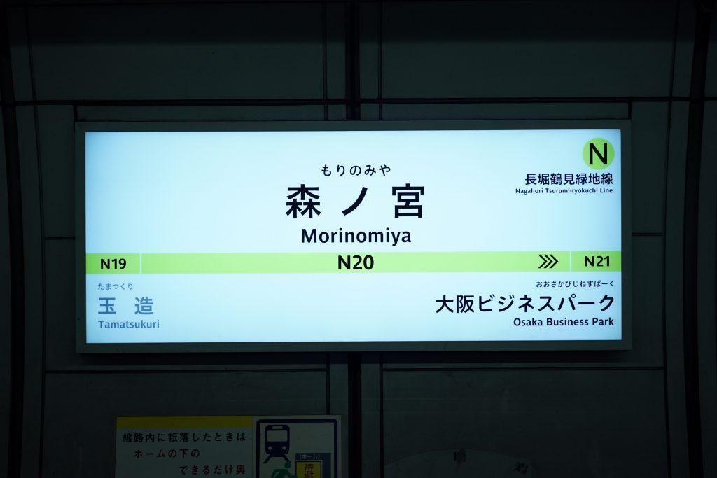 【長堀鶴見緑地線】森ノ宮駅の駅名サインリニューアル!長堀鶴見緑地線では初登場