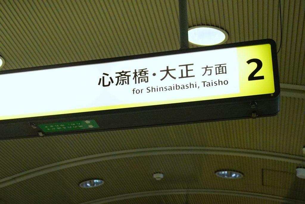 【長堀鶴見緑地線】森ノ宮駅のサインシステム更新状況…初めての番線表示が登場
