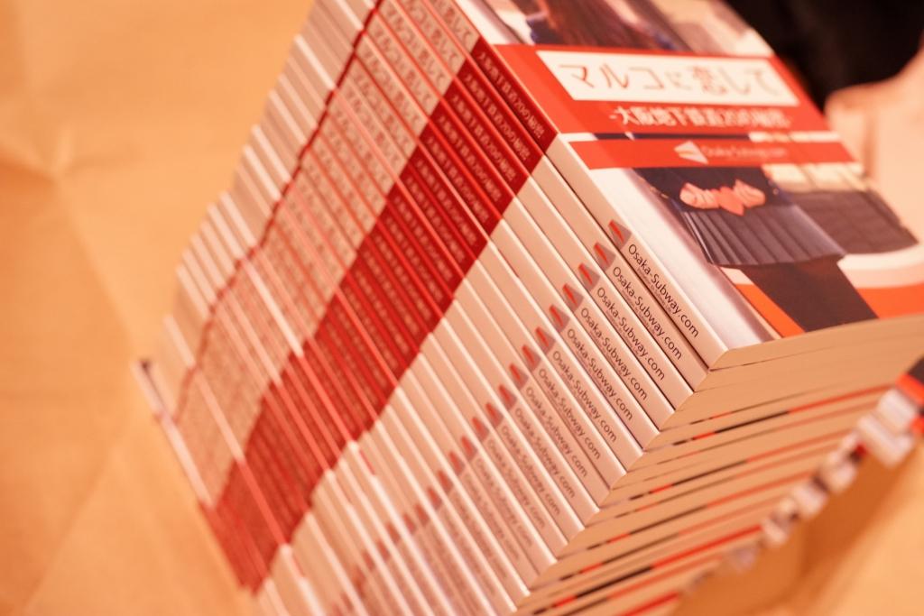 【お知らせ】#マルコに恋して、第2刷が到着!11月26日よりなんばCITY店から発売開始です!