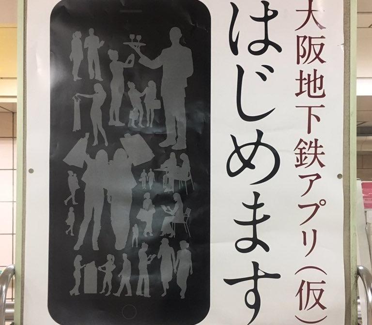「大阪地下鉄アプリ」が登場?駅にポスターを掲示