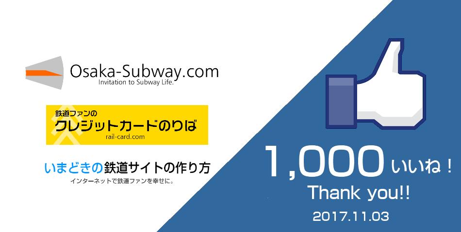 【祝!】Osaka-Subway.comのFacebookページが1000いいね!を獲得