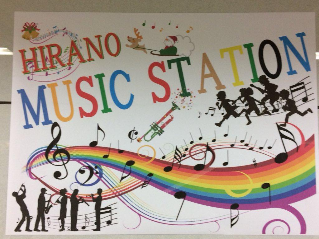 【谷町線】平野ミュージックステーションを開催