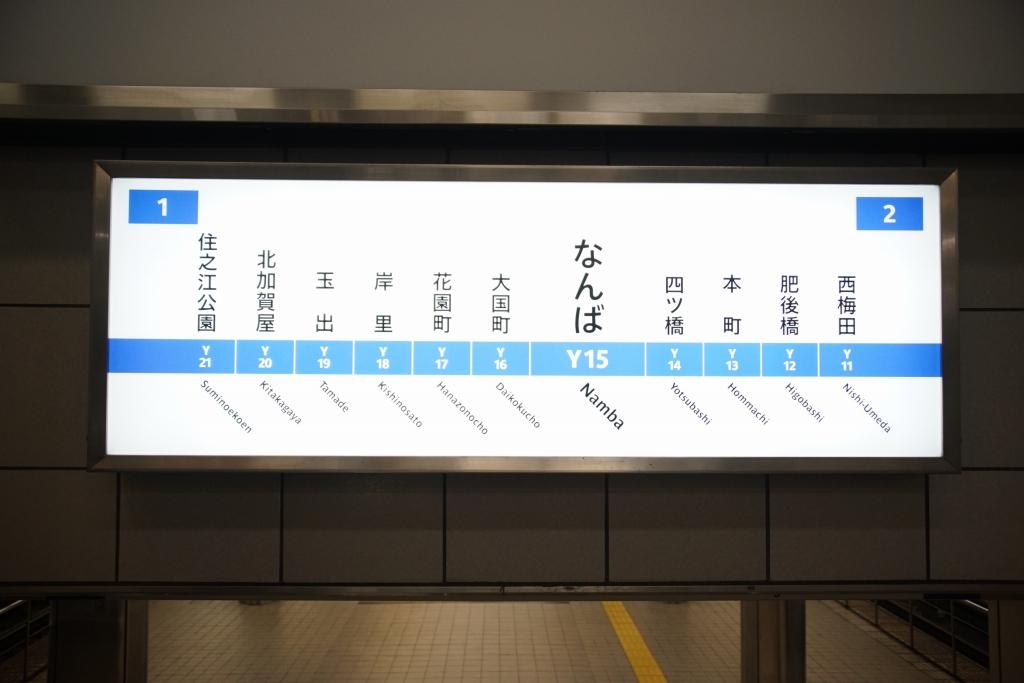 【四つ橋線】なんば駅のサインシステムがリニューアル開始!石井ゴシックが見れるのもあと少し!