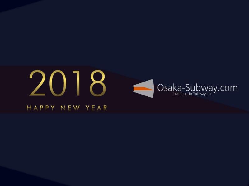 2018年。新年あけましておめでとうございます。