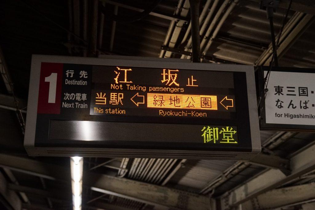 【今日の記念日】2月24日:御堂筋線江坂~新大阪開業
