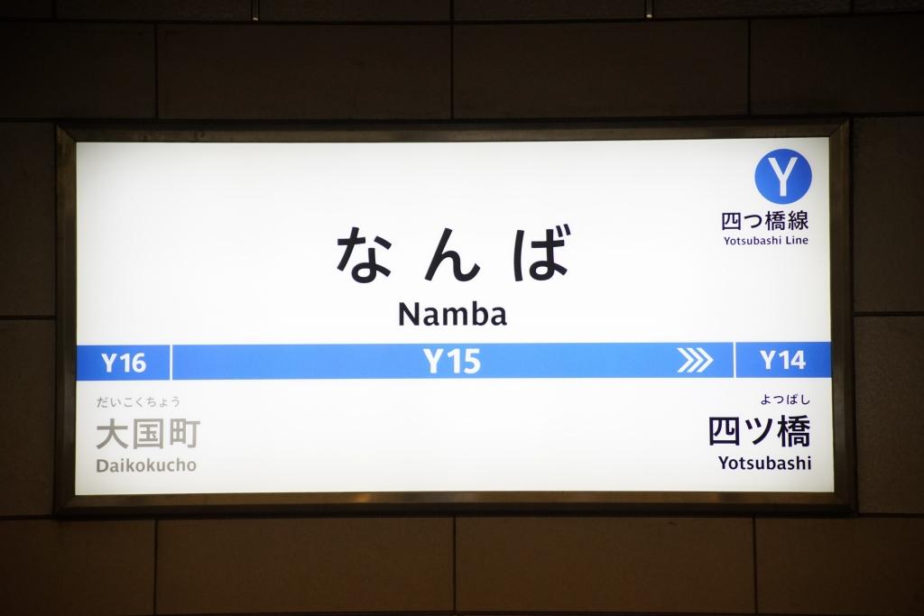 【四つ橋線】なんば駅、駅名サインをリニューアルへ!