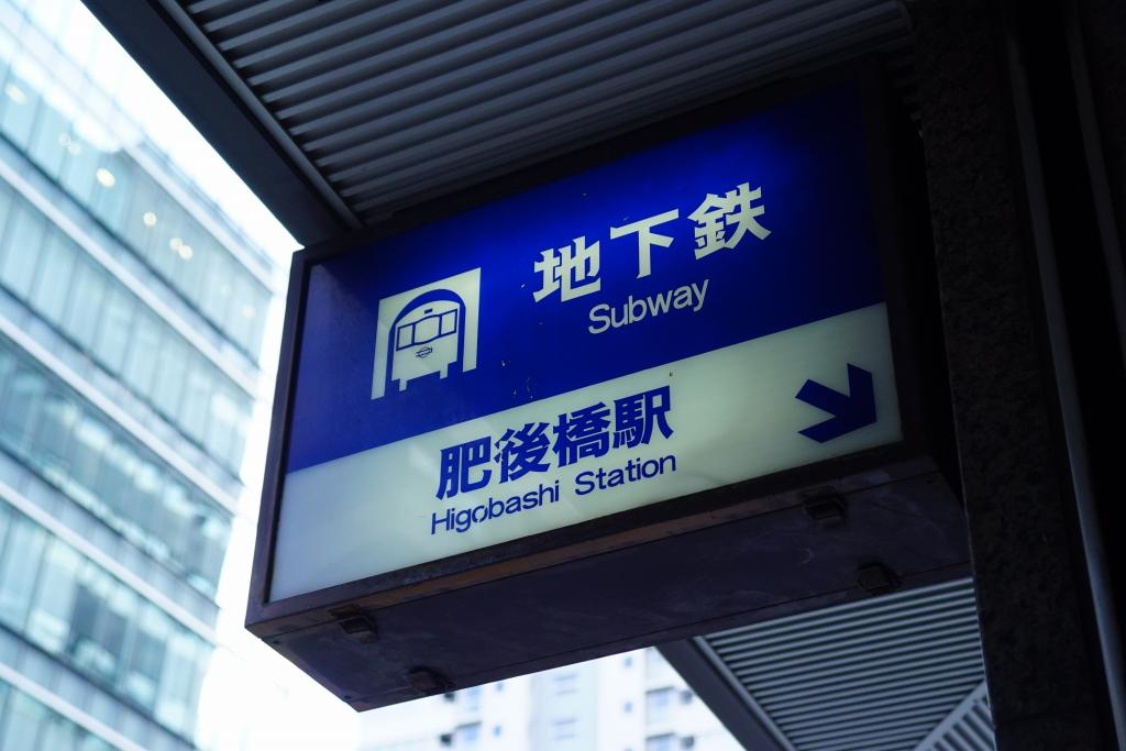【#もじ鉄】四つ橋線 肥後橋駅にあるヒゲ文字移行期のサインを見てきました