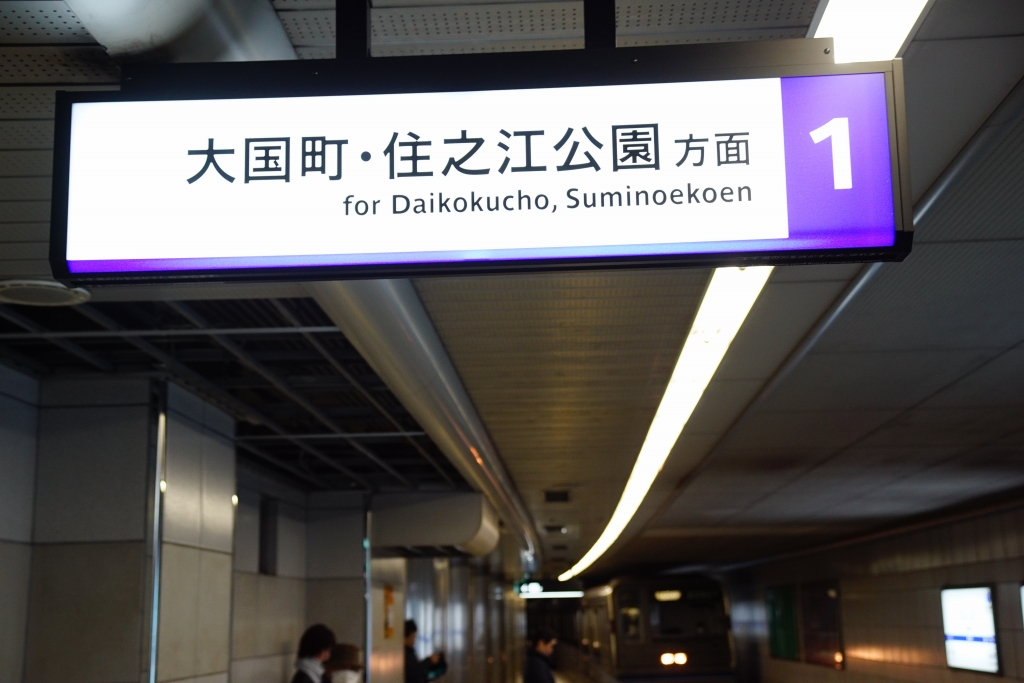 【四つ橋線】なんば駅のサインリニューアルが完了