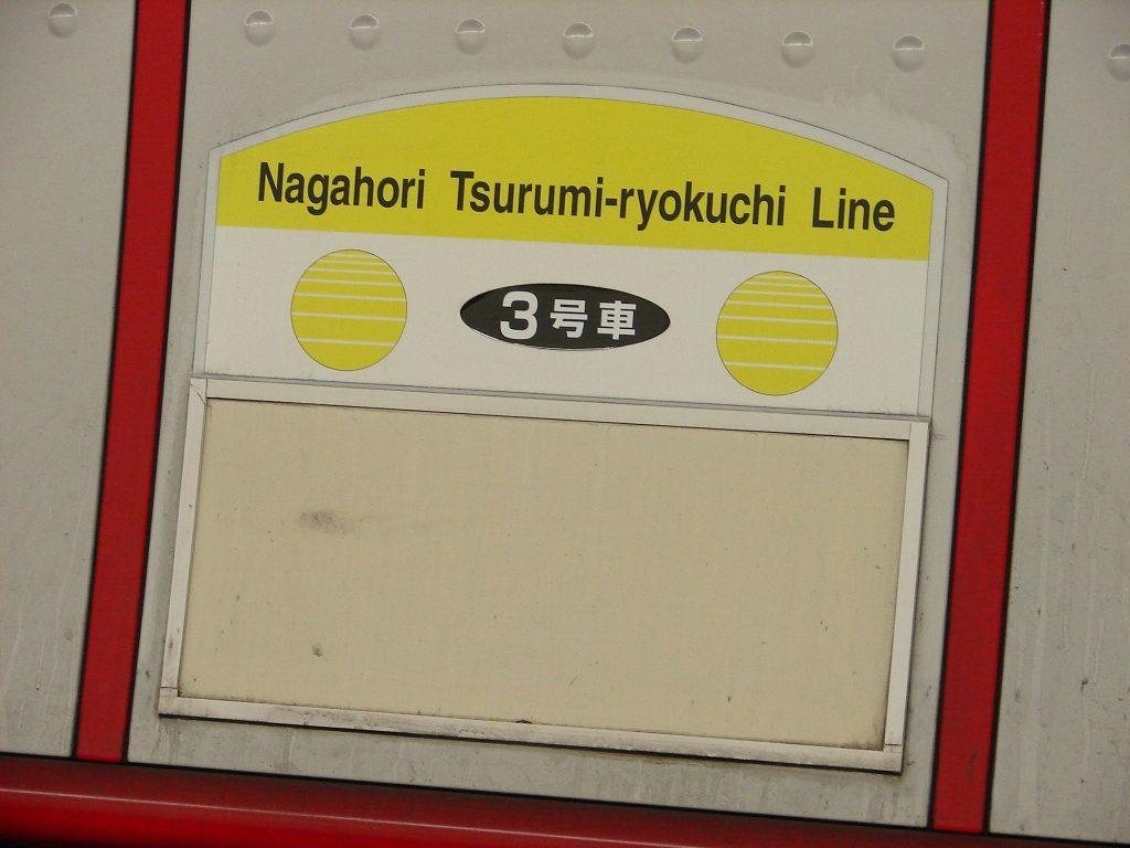 【記録写真】かつてあった大阪市営地下鉄の乗車位置目標