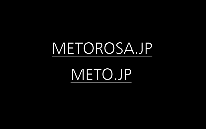 【Osaka Metro】新しいドメイン「METOROSA.JP」・「METO.JP」を取得