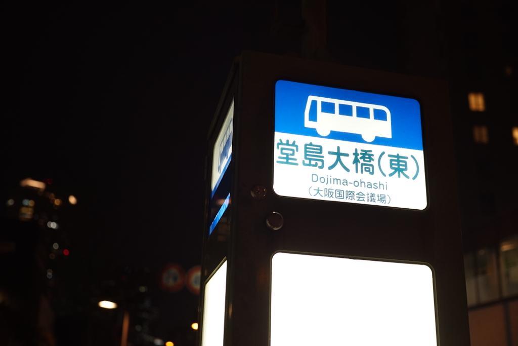 【大阪シティバス】堂島大橋に新CIのバス停が設置される
