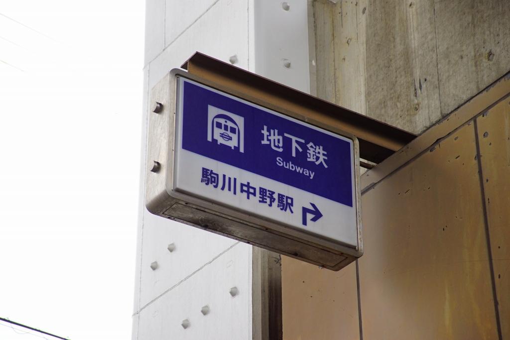 【谷町線】駒川中野駅にICカード専用の新東出口を増設へ