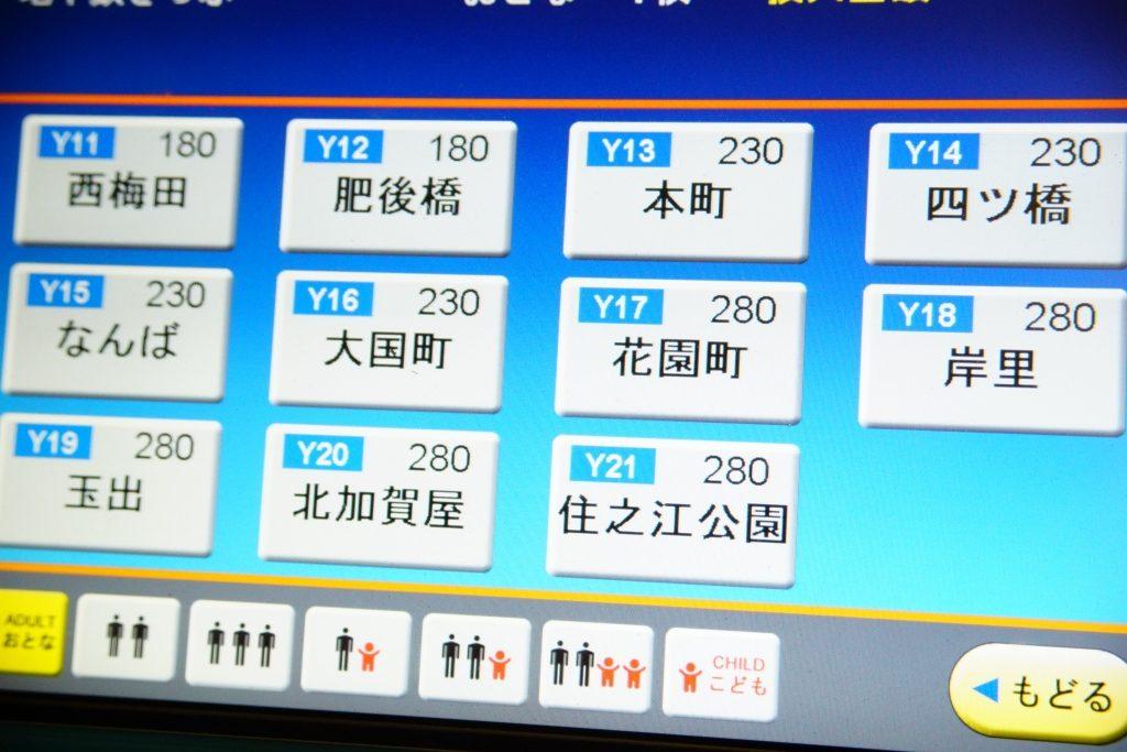 【Osaka Metro】消費税増税に伴う運賃改定申請…初乗りはそのまま180円へ!
