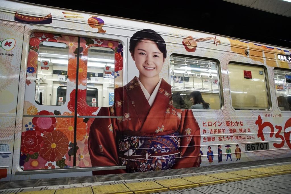 【堺筋線】66系に「#わろてんか」ラッピング列車!明日から運行開始へ