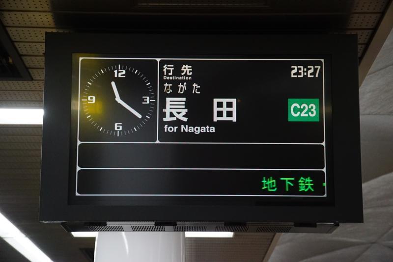 【中央線】コスモスクエア駅、LCDディスプレイ(発車標)の表示内容が更新