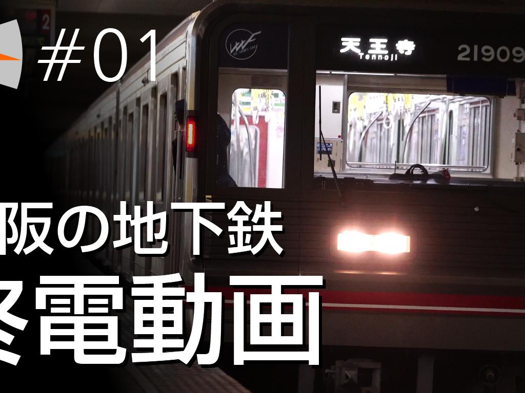 【動画#01】「大阪の地下鉄 終電動画」を投稿しました!