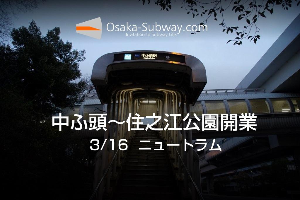 【今日の記念日】3月16日:ニュートラム 中ふ頭〜住之江公園開業