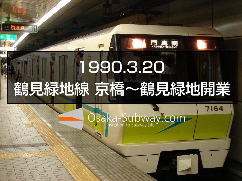 【今日の記念日】3月20日:鶴見緑地線 京橋〜鶴見緑地開業